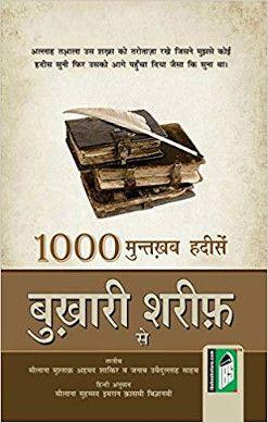 1000 Muntakhab Ahadith Bukhari Sharif - (Hindi)