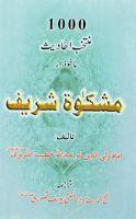 1000 Muntakhab Ahadith Mishkat Sharif - (Urdu/Arabic)
