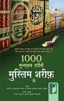 1000 Muntakhab Ahadith Muslim Sharif - (Hindi)