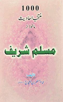 1000 Muntakhab Ahadith Muslim Sharif - (Urdu/Arabic)