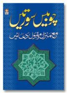 Chaubis Surtein - Urdu (Pocket)