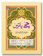 Chhai Batain URDU - Pocket