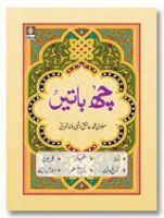 Chhai Batain URDU - Pocket