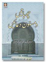 Chhai Batein aur Masnoon Duaein URDU - Pocket