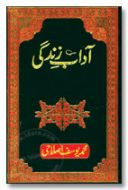 Aadabe Zindagi - Urdu