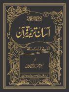Aasan Tarjuma Quran - (3 Vol.) Mufti Taqi Usmani (Arabic/Urdu)