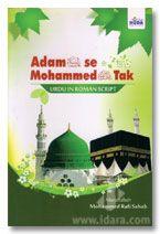 Adam se Mohammed (SaW) Tak - Urdu in Roman English