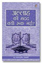 Allah ki Madad Kiyoun Ruk Gai - Hindi