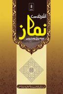 Ashrafi Namaz - Coloured | Mukammil wa Mutarjim URDU
