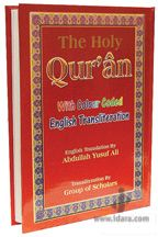 Holy Quran Colour Coded - Arabic Text, English Translation and Roman English Transliteration - A Y Ali