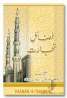 Fazaail-e-Tijarat Urdu