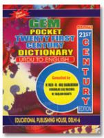 Gem Pocket 21st Century Dictionary : Urdu to English
