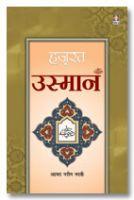 Hazrat Usman Raz. - Hindi