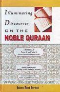 Illuminating Discourses on The Noble Quran (5 Vol. Set) Arabic/English by Maulana Ashiq Elahi (Rah)