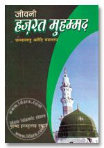Jeevni Hazrat Muhammad (SAW) - Hindi