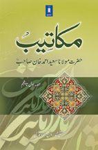 Makateeb : Maulana Saeed Ahmad Khan (Rah) Part-1 to 5 Hard Bound - Urdu
