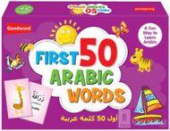 My First 50 Arabic Words - A Fun way to Learn Arabic