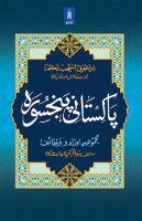 Pakistani Panj Surah Urdu - Majmua Auraad-o-Wazaif - Qurani Ayaat Wa Hadith