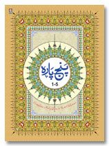 Para Set of the Holy Quran Ref. 3 - Bound in 6 Volumes - Arabic Only