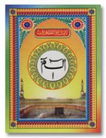 Para Set (30 separate paras) of the Holy Quran Ref. 903 - Arabic Only - Large bold script 9 lines per page