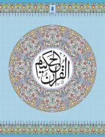 Quran Arabic Ref. 3 Art Paper (13 Lines per page) Big Size 25 x 18.5 cm