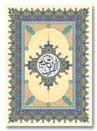 Quran Arabic Hafzi Ref. 126 (15 Lines per page) Size 25 x 18.5 cm