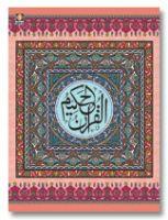 Quran Arabic Ref. 23 Art Paper MEDIUM (13 Lines per page) Size 18.5 x 13 cm