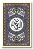 Quran Arabic Ref. 53 (16 Lines per page) Size 25 x 17 cm