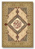 Quran Arabic with URDU Translation by Ashraf Ali Thanwi (Rah) Ref. 81 - Size 28 x 19 cm