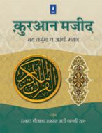 Holy Quran Hindi Translation with Arabic text and Roman Transliteration in Hindi