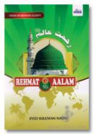 Rehmate Aalam - Urdu in Roman English