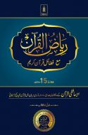 Riyazul Quran | URDU Translation by Maulana M Yunus Palanpuri 15 Lines - Size 22 x 14 cm