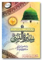 Sirat-un-Nabi - Urdu 7 Parts (4 Vol. Set)