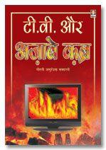 TV aur Azaabe Qabr - Hindi