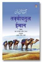 Taqwiyat-ul-Imaan (Strengthening of The Faith) - HINDI