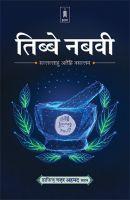Tibbe Nabawi - Hindi