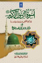 Uswatur Rasool-E-Akram (Saw) - Arabic