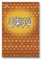 Yassarnal Quran Big - Arabic Urdu