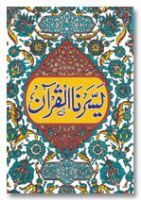 Yassarnal Quran Small - Arabic Urdu