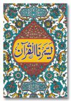 Yassarnal Quran Small - Arabic Urdu