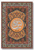 Surah Yaseen (Arabic-Urdu) BIG - Coloured Pages