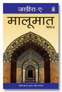 Zakhira-E-Maloomat - Part 2 Hindi
