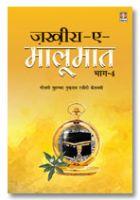 Zakhira-E-Maloomat - Part 4 Hindi