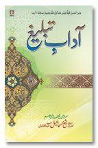 Adaab-E-Tableegh Urdu