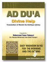 Ad-Dua - Divine Help :  Momin Ka Hathyar English Pocket