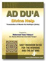 Ad-Dua - Divine Help :  Momin Ka Hathyar English Pocket