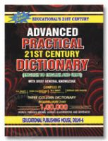 Advanced Practical 21st Century Dictionary : English - English & Urdu