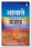 Ahwal-E-Barzakh - Hindi
