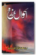 Ahwaal-E-Barzakh - Urdu