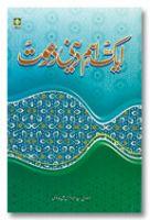 Aik Aham Dini Dawat - Urdu